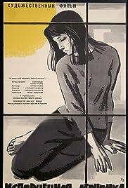 Hikô shôjo Poster
