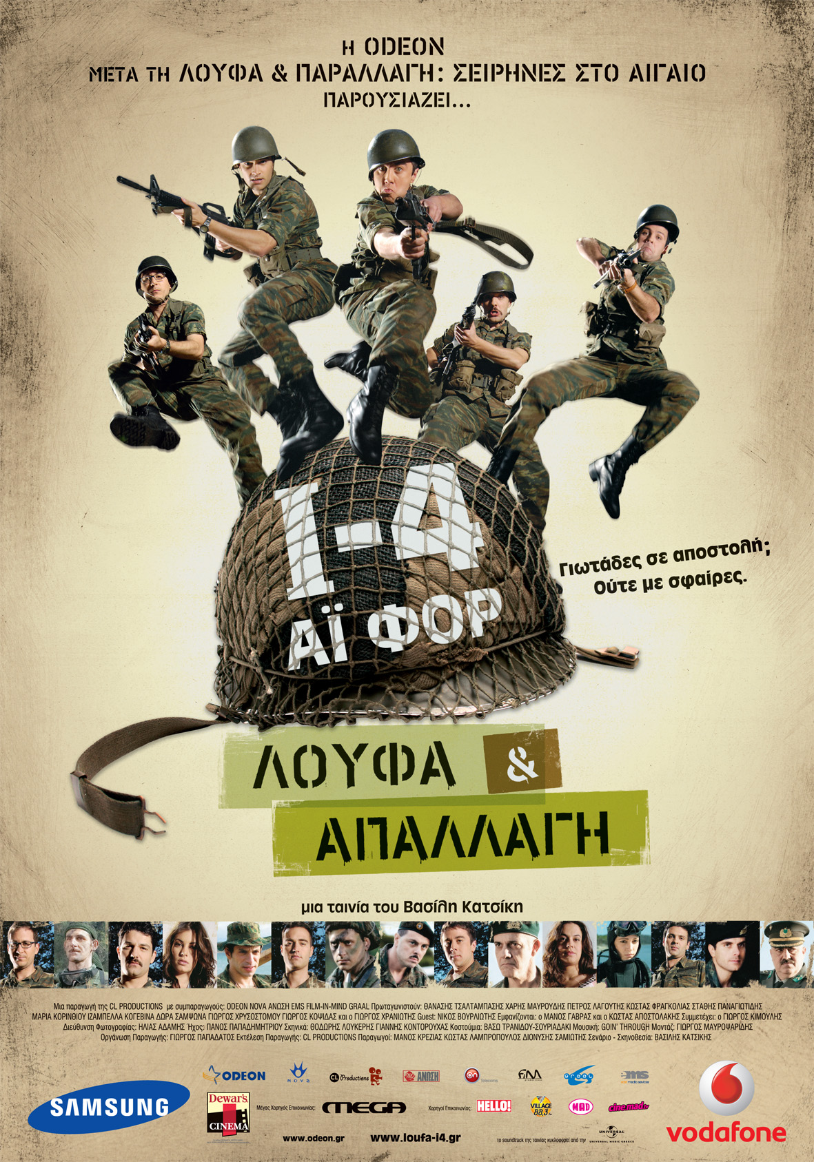 Ι-4: Λούφα Και Απαλλαγή (2008)