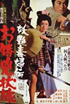 Image of Yôen dokufu-den: Okatsu kyôjô tabi