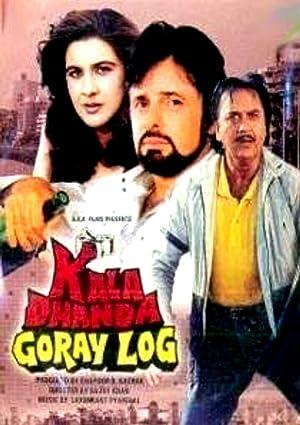 Kala Dhanda Goray Log