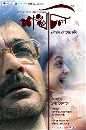 Shankhachil (2016) Download on Vidmate