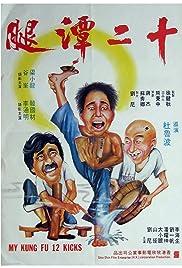 Shi er tan tui Poster