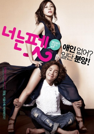 Permalink to Movie You're My Pet (2011)