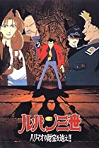 Image of Lupin III: The Pursuit of Harimao's Treasure