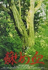 Yomigaeri no chi Poster