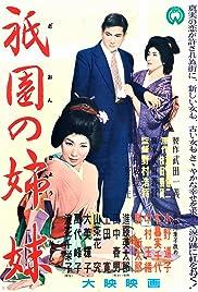 Gion no shimai(1936) Poster - Movie Forum, Cast, Reviews