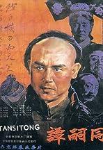 Tan Si Tong