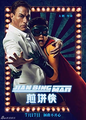 Jian Bing Man (2015) Download on Vidmate