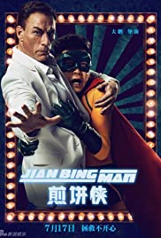 Jian Bing Man (2015) Poster - Movie Forum, Cast, Reviews