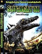 Supergator(2007)