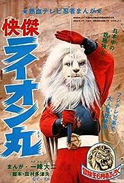 Kaiketsu Raion Maru Poster