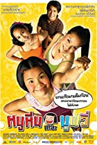 Image of Noo Hin: The Movie