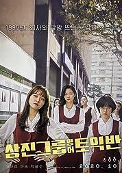 Samjin Company English Class (2020) poster