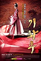 Image of Empress Ki