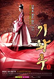 Empress Ki (2013) | END