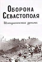 Image of Oborona Sevastopolya