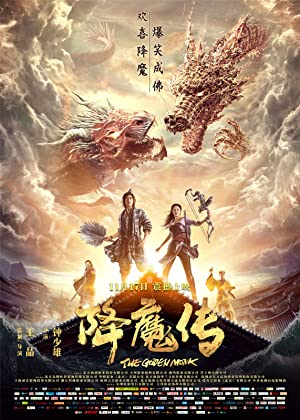 Nonton The Golden Monk (2017) Film Subtitle Indonesia Streaming Movie Download