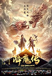 The Golden Monk (2017)