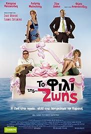 To fili tis... Zois Poster