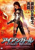 Iron Girl Ultimate Weapon(2015)