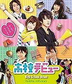 High School Debut(2011)