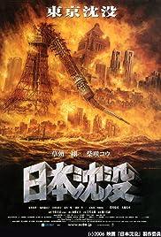 Nihon chinbotsu Poster