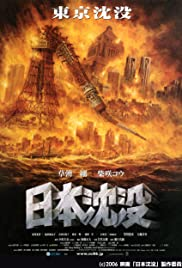 Nihon chinbotsu(2006) Poster - Movie Forum, Cast, Reviews