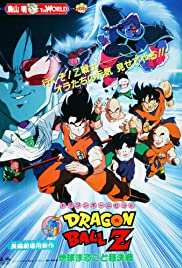 Dragon Ball Z: Tree of Might (1990) Poster - Movie Forum, Cast, Reviews