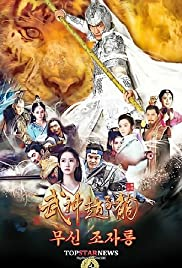 God of War Zhao Yun Poster
