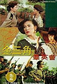 Jin san jiao qun ying hui Poster