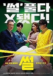 The Gossip (2021) poster
