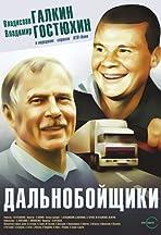 Dalnoboyshchiki