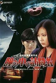 Hitomi no naka no houmonsha Poster