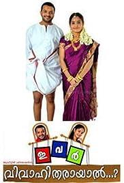 Ivar Vivahitharayal...? Poster