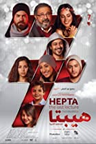 Image of Hepta: The Last Lecture