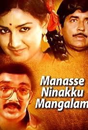 Manase Ninakku Mangalam Poster