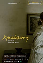 Hrysoskoni Poster