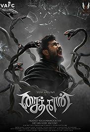 Saithan(2016) Poster - Movie Forum, Cast, Reviews