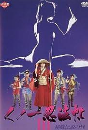 Kunoichi ninpô-chô III: Higi densetsu no kai Poster