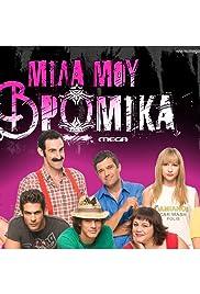 Mila mou vromika Poster - TV Show Forum, Cast, Reviews