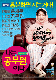 Image Na-neun Gongmuwon-ida Watch Full Movie Free Online
