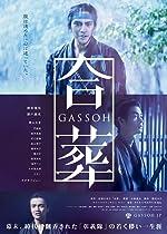 GassxF4(2015)