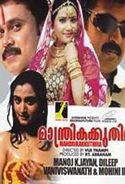 Mandrika Kuthira Poster