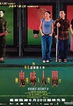 Youling renjian II: Gui wei ren jian
