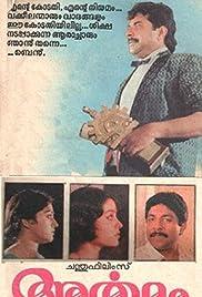 Ardham Poster