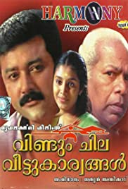 Veendum Chila Veettukaryangal Poster
