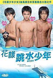 Nonton Film Dive!! (2008)