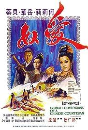 Ai nu(1972) Poster - Movie Forum, Cast, Reviews
