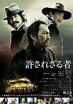 Unforgiven(2013)