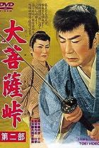 Image of Daibosatsu tôge - Dai ni bu